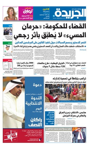 7677baf7f عدد الجريدة 14 نوفمبر 2016 by Aljarida Newspaper - issuu
