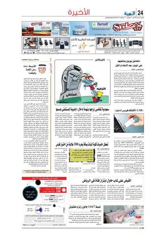 f57b0a079 Madina 20161114 by Al-Madina Newspaper - issuu