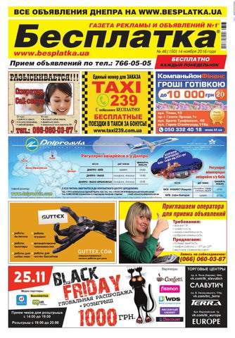 Besplatka  46 Днепр by besplatka ukraine - issuu 93a36d2f63e