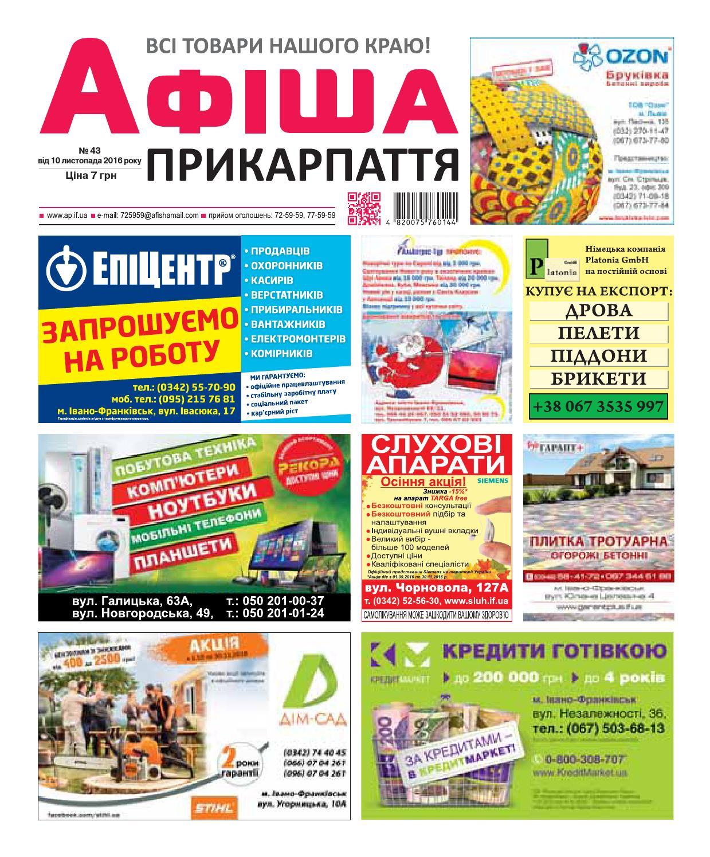 d057c06aa7529a Афіша Прикарпаття №43 by Olya Olya - issuu