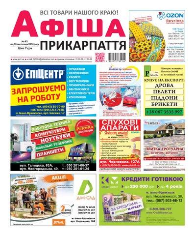 de15b32727f1 Афіша Прикарпаття №43 by Olya Olya - issuu