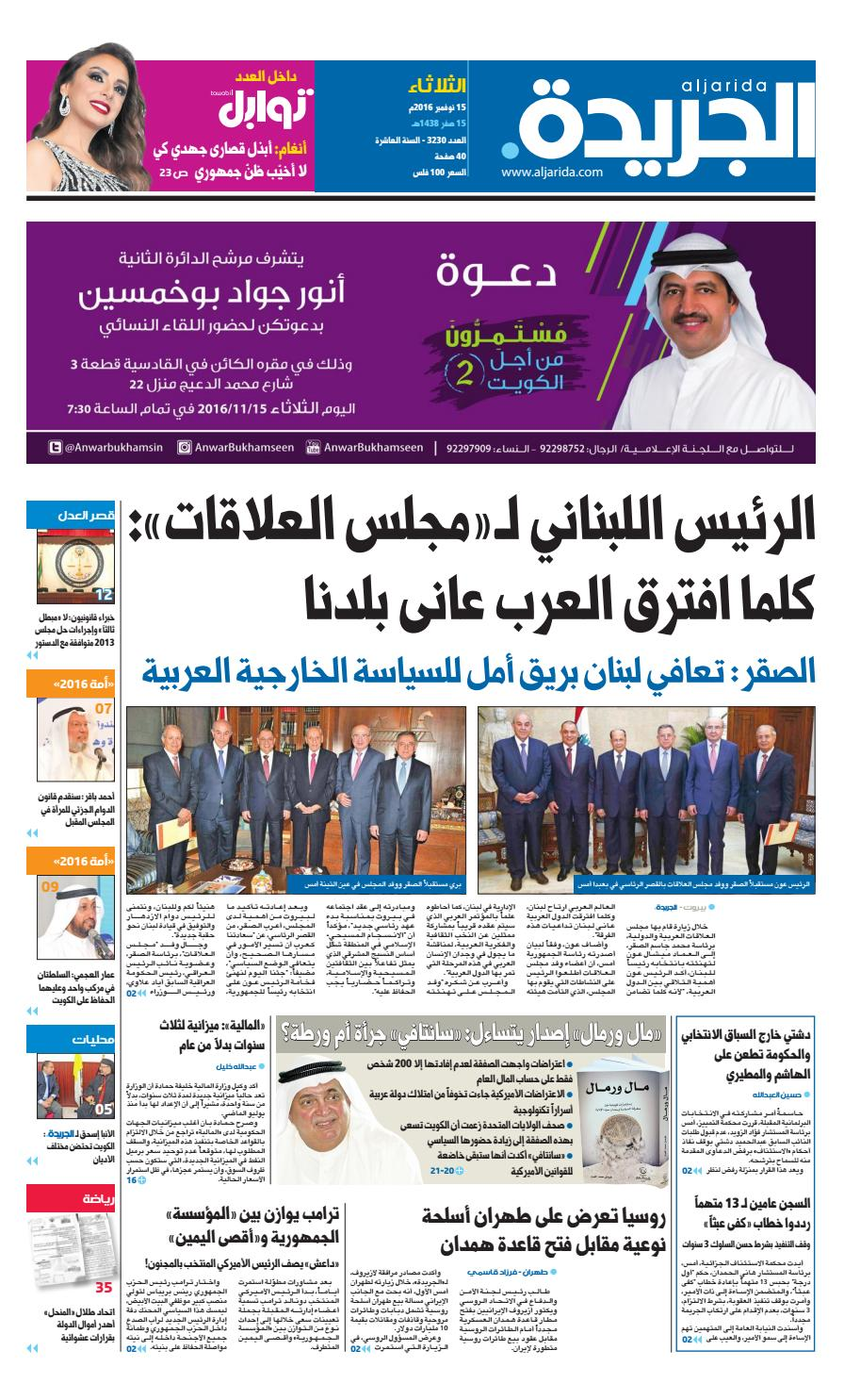 b43b7afe7 عدد الجريدة 15 نوفمبر 2016 by Aljarida Newspaper - issuu