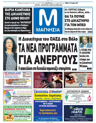 fa02c7434e ΕΦΗΜΕΡΙΔΑ ΜΑΓΝΗΣΙΑ by Magnesia Newspaper - issuu