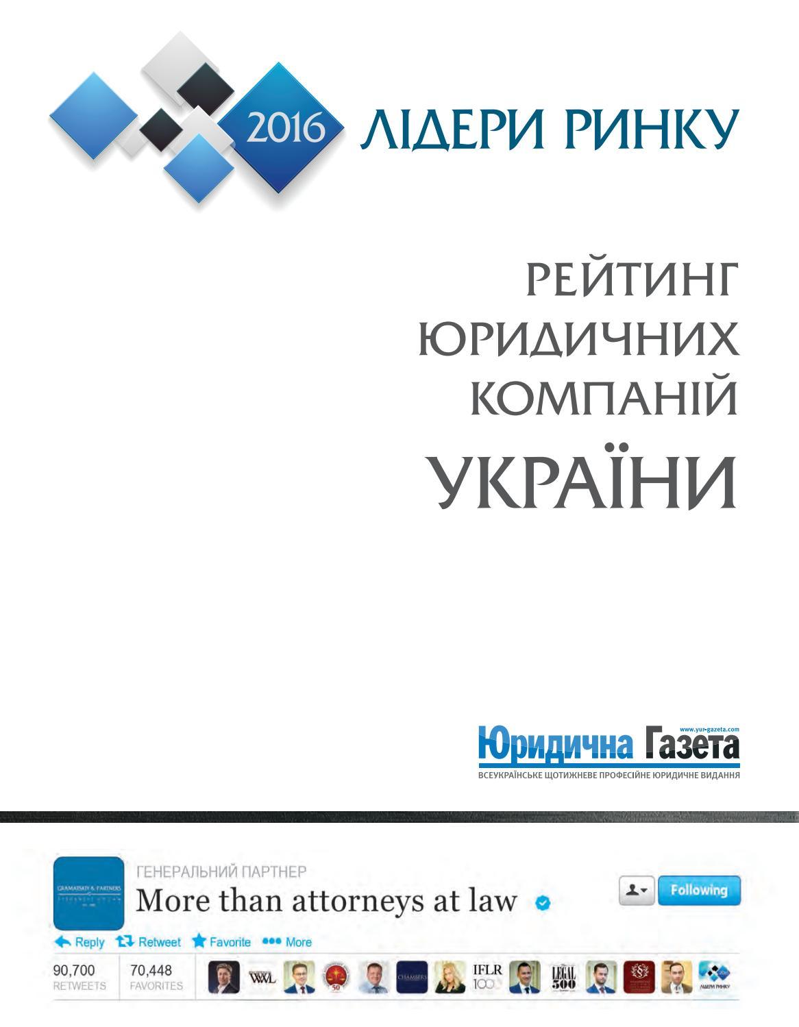 Рейтинг Лідери ринку від Юридичної газети by Ministry of Economic  Development and Trade of Ukraine - issuu 9c07d857346af