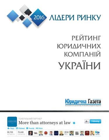 Рейтинг Лідери ринку від Юридичної газети by Ministry of Economic  Development and Trade of Ukraine - issuu d42726c2b0861