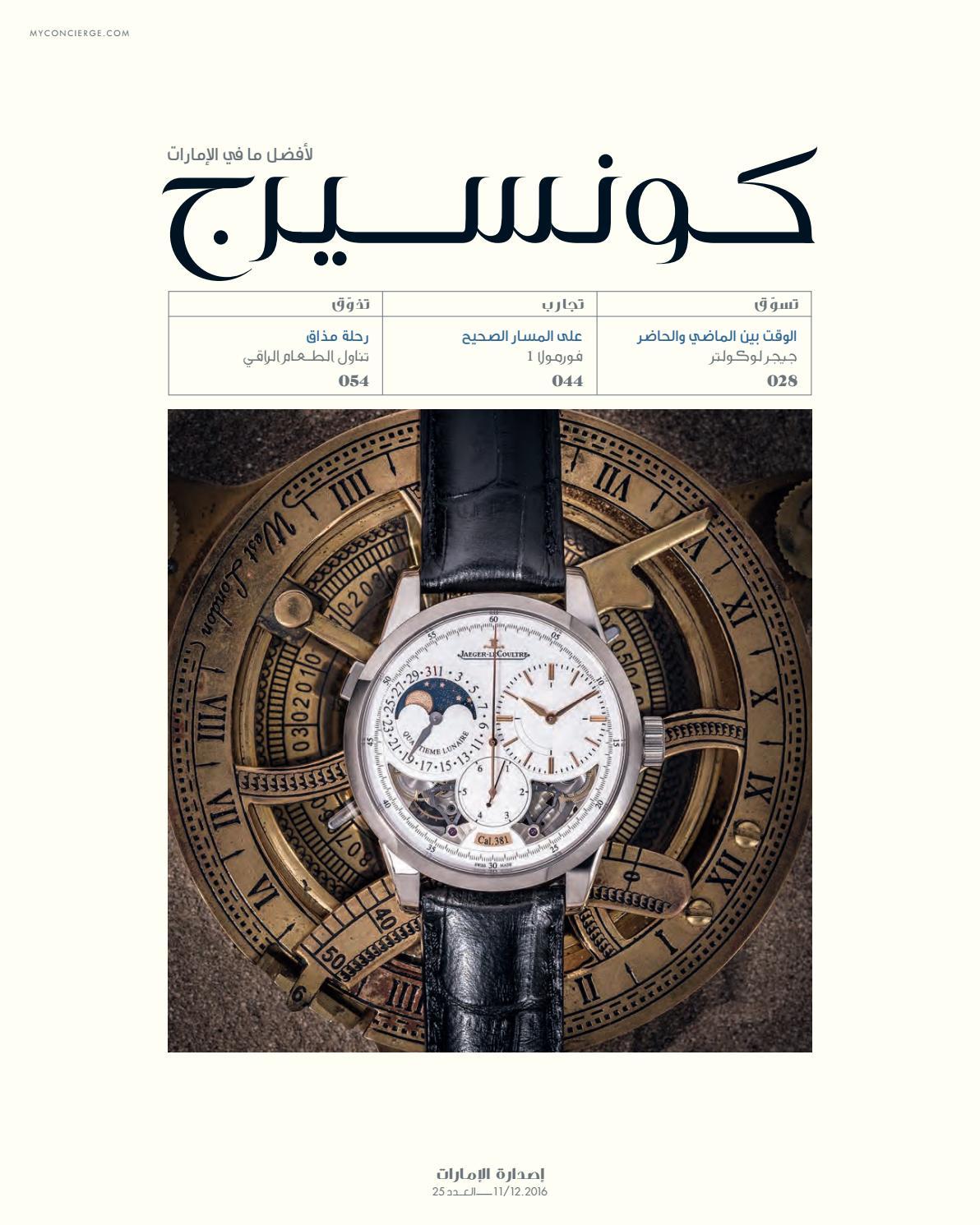 0c4d2ea812360 Concierge Arabic November 2016 by npimedia fz llc - issuu