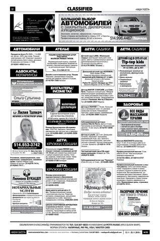 Монреаль канада частные объявления подать объявление в газету бесплатно комсомольск-на-амуре