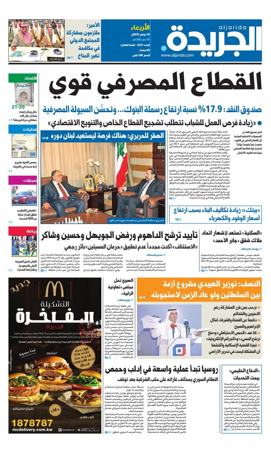 2d52f53b3 عدد الجريدة 16 نوفمبر 2016 by Aljarida Newspaper - issuu