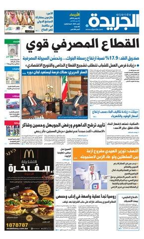 616fb94e1 عدد الجريدة 16 نوفمبر 2016 by Aljarida Newspaper - issuu
