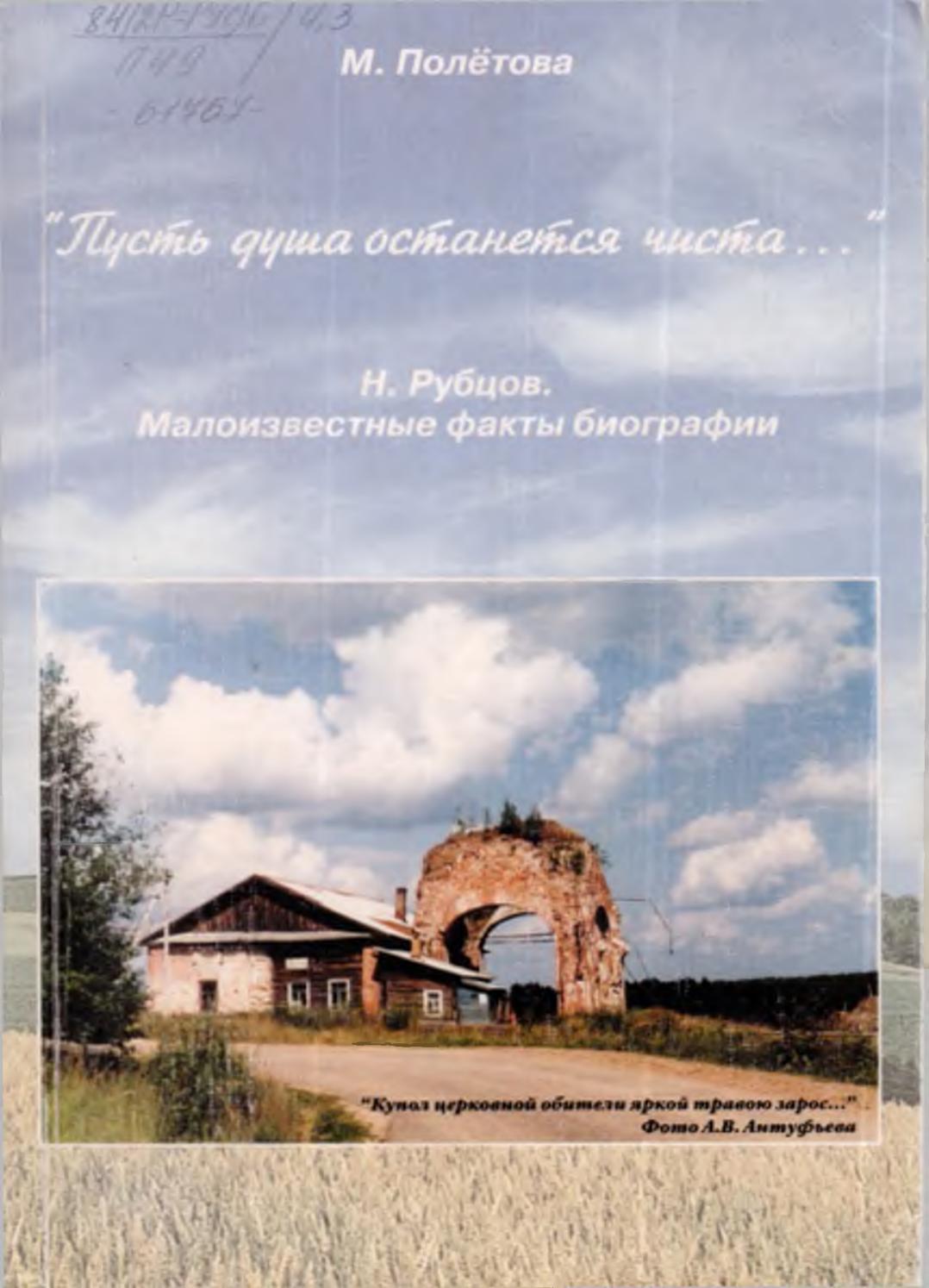 Пусть душа останется чиста by Тотемская Библиотека - issuu 40ca5d23b94