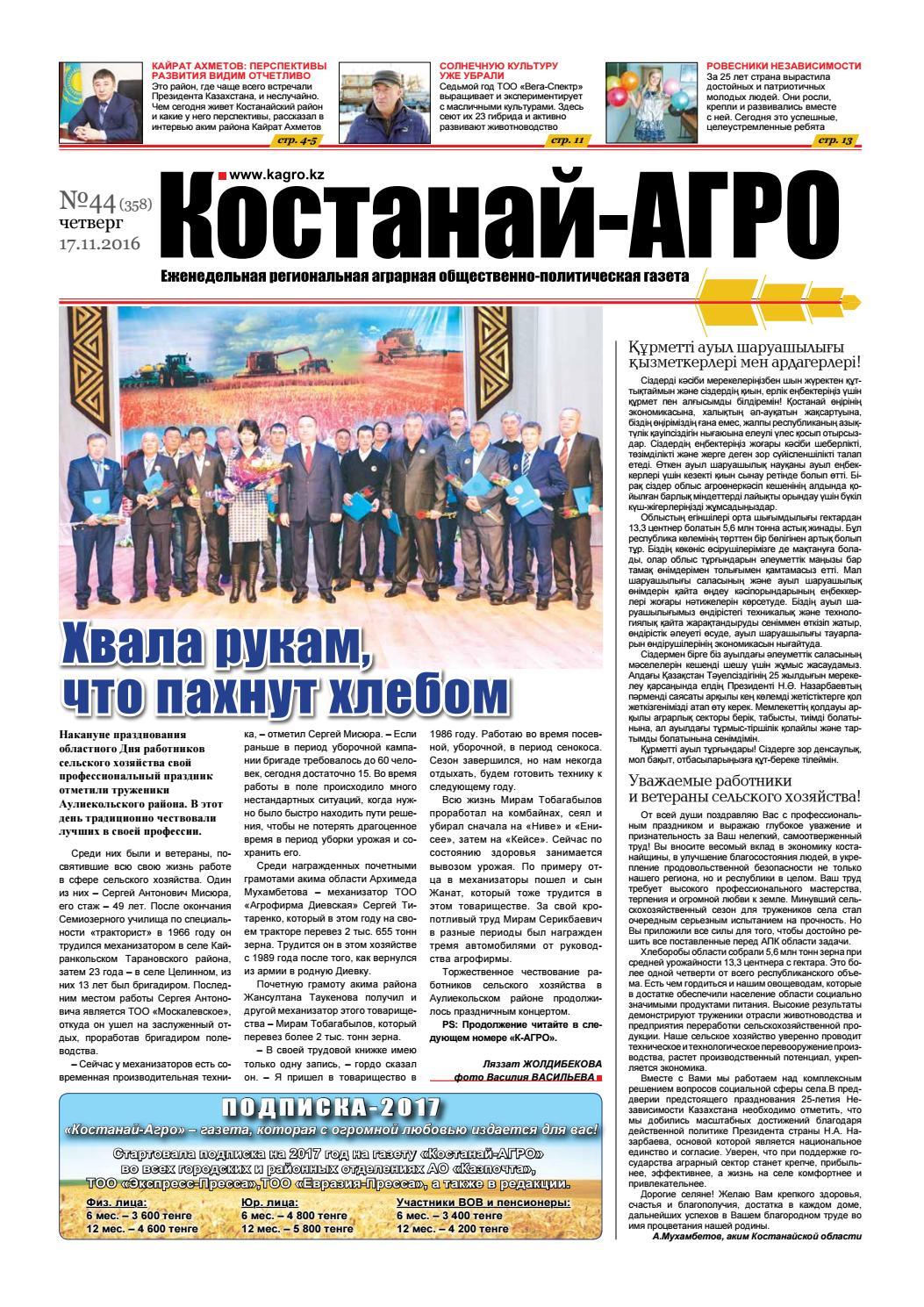 Костанайские Новости Газета Нам Шпаргалки