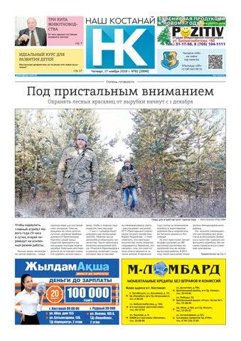ce7c67dfb353 №90 (2790) by Газета