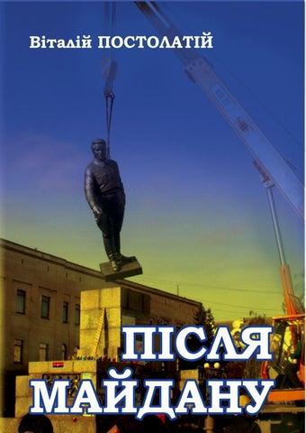 Постолатій В.В. Після Майдану. by Oleh Volokhin - issuu 81ba01e9ed51e