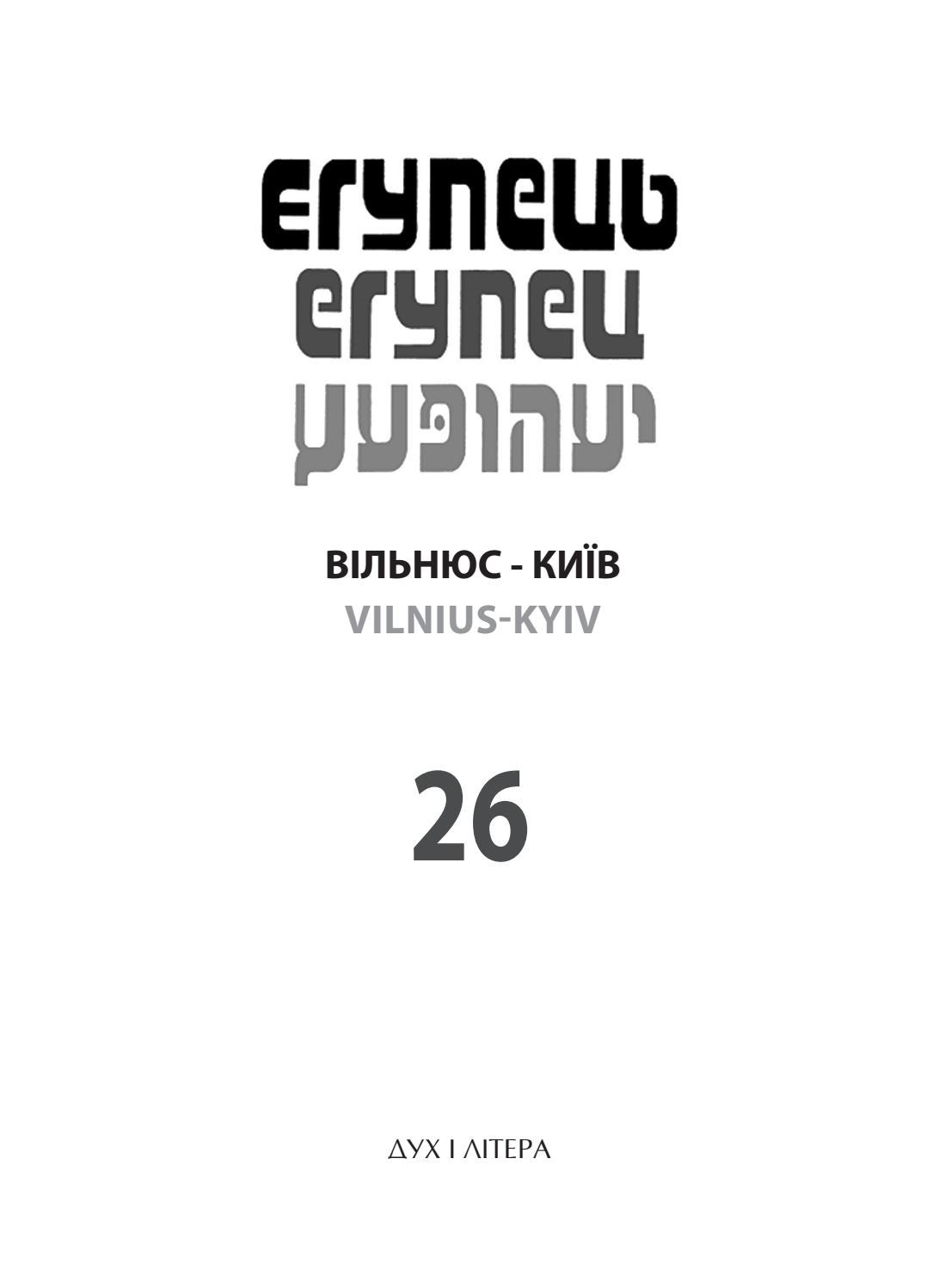 Egupets 26 by Танюша Самадова - issuu 5e9ba8cf5d28a