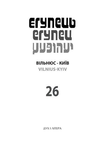 74e5934ed5ce90 Egupets 26 by Танюша Самадова - issuu