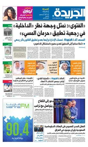 a48fb12d3c38e عدد الجريدة 18 نوفمبر 2016 by Aljarida Newspaper - issuu