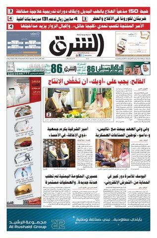 5523256ce صحيفة الشرق - العدد 1811 - نسخة جدة by صحيفة الشرق السعودية - issuu