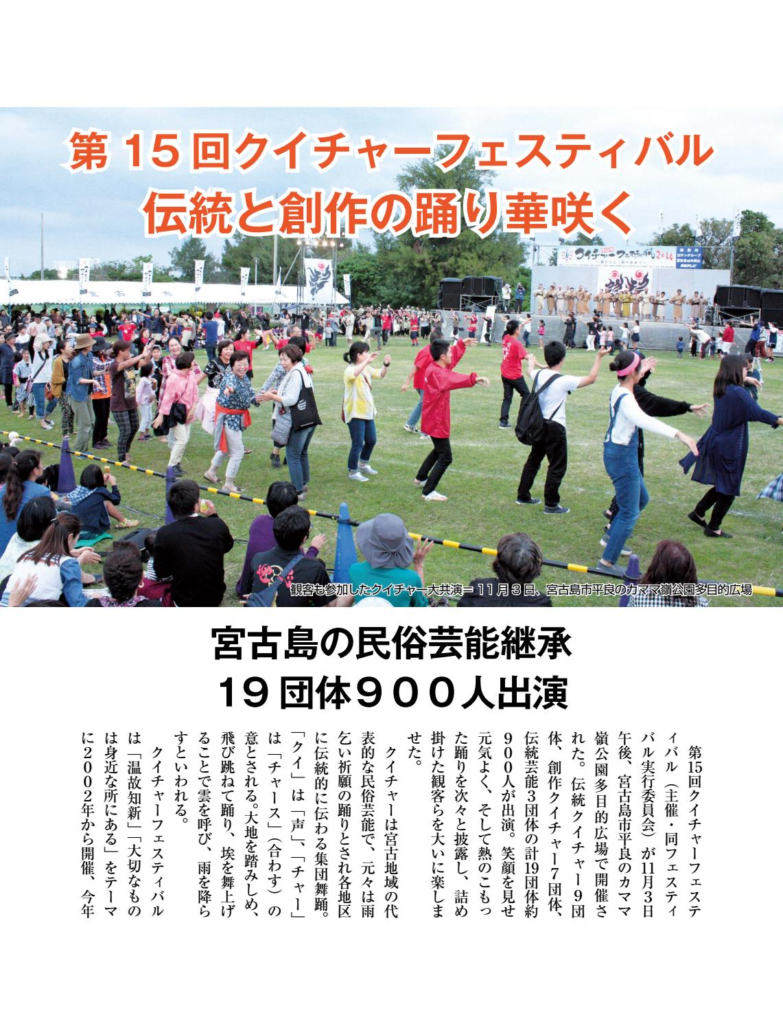 花びゅうウェーブ - 2016年11月号 by PressPad - issuu