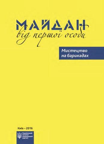 Мистецтво на барикадах by Український Інститут національної пам яті ... acc09ff83fc33