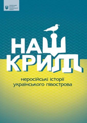 Неросійські історії українського півострова by Український Інститут ... b2fdd85114b48