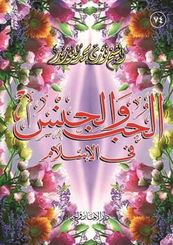 e2698f037 كتاب الحب والجنس في الإسلام لفضيلة الشيخ فوزي محمد أبوزيد by العمدة ...