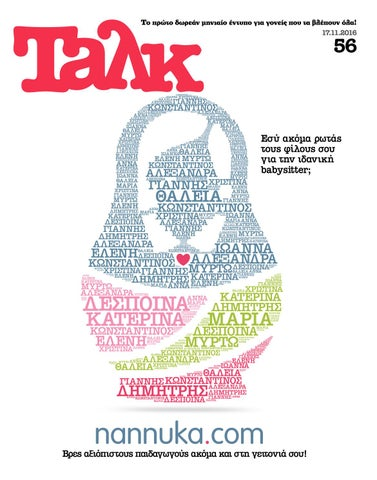 8c76123048 Τalk 56 by talcmag - issuu