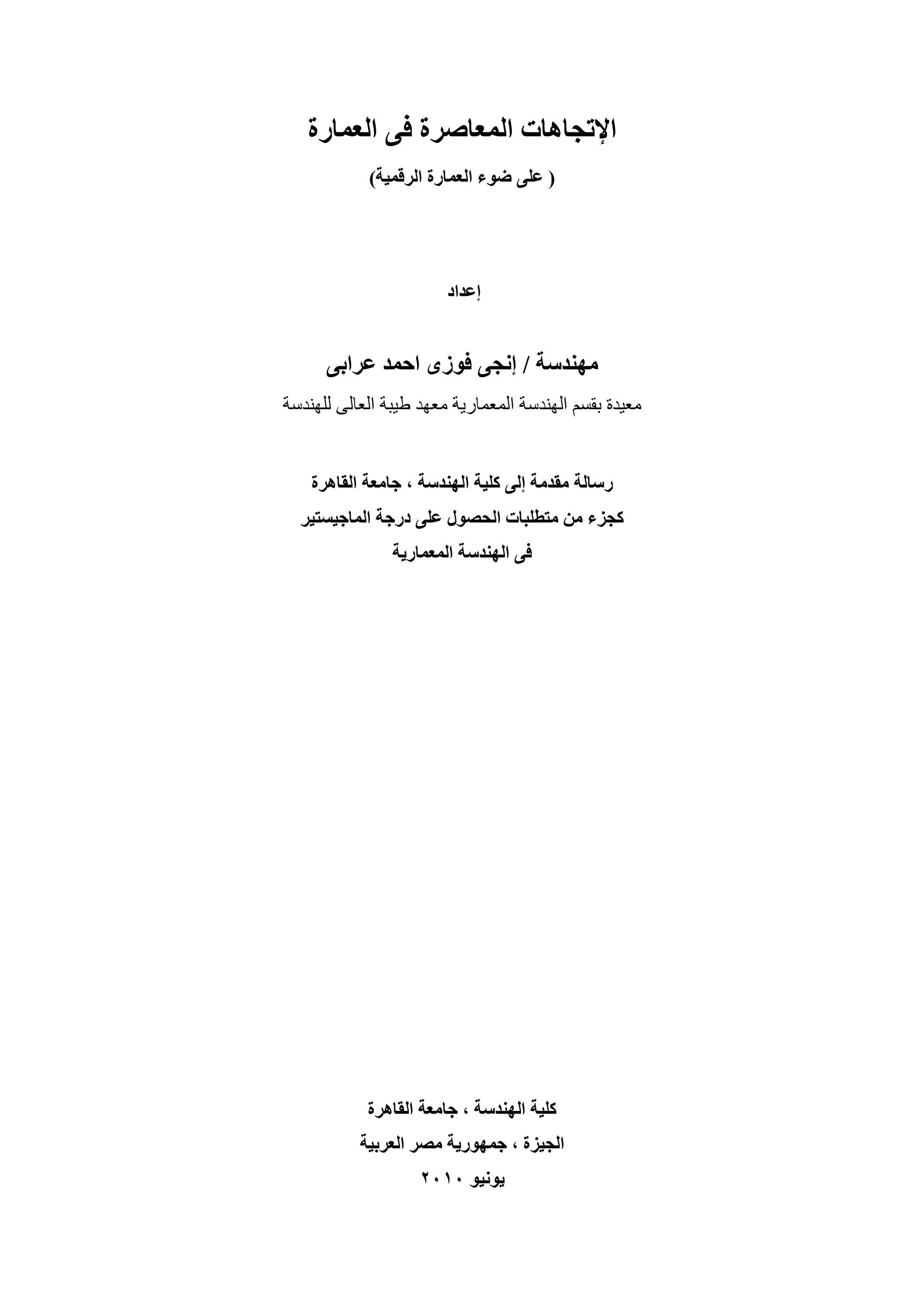 كتاب العلاقات الأسرية pdf