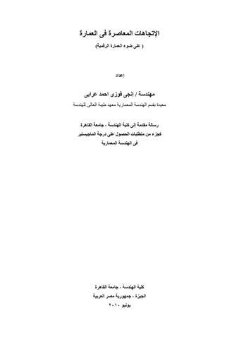 كتاب المحلى pdf