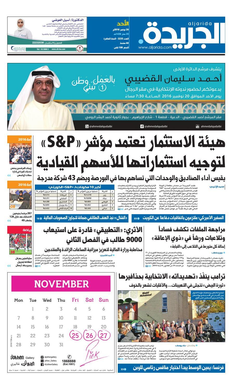 bea3af460 عدد الجريدة 20 نوفمبر 2016 by Aljarida Newspaper - issuu
