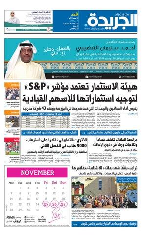 12325eb0df380 عدد الجريدة 20 نوفمبر 2016 by Aljarida Newspaper - issuu