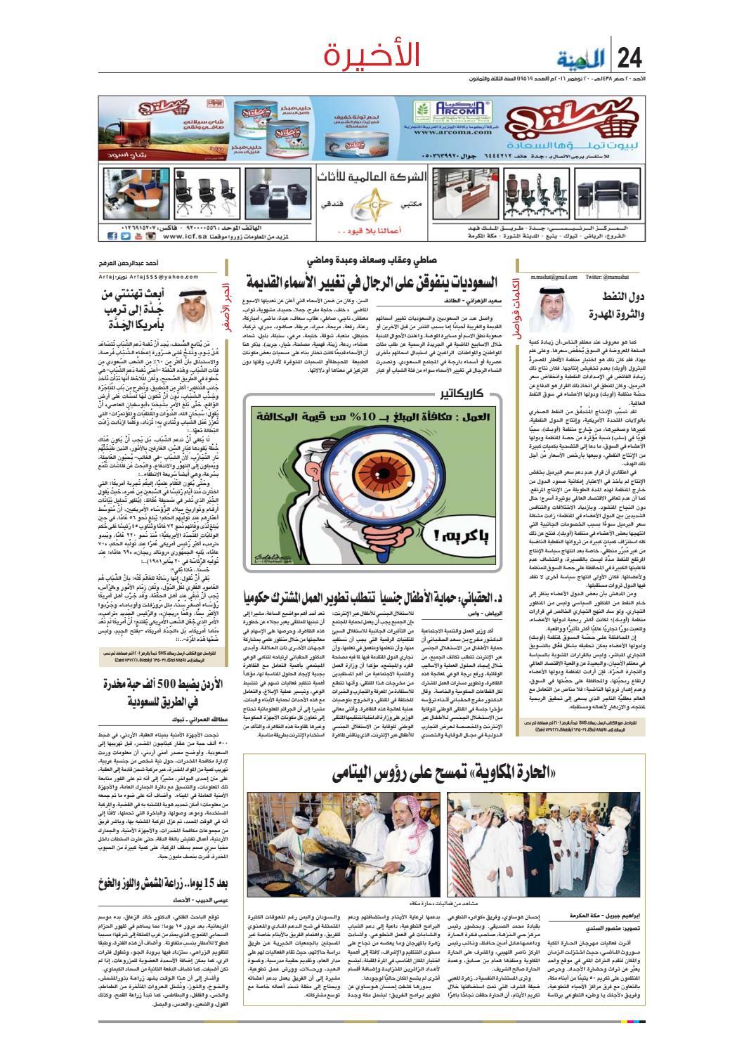 30530703e Madina 20161120 by Al-Madina Newspaper - issuu