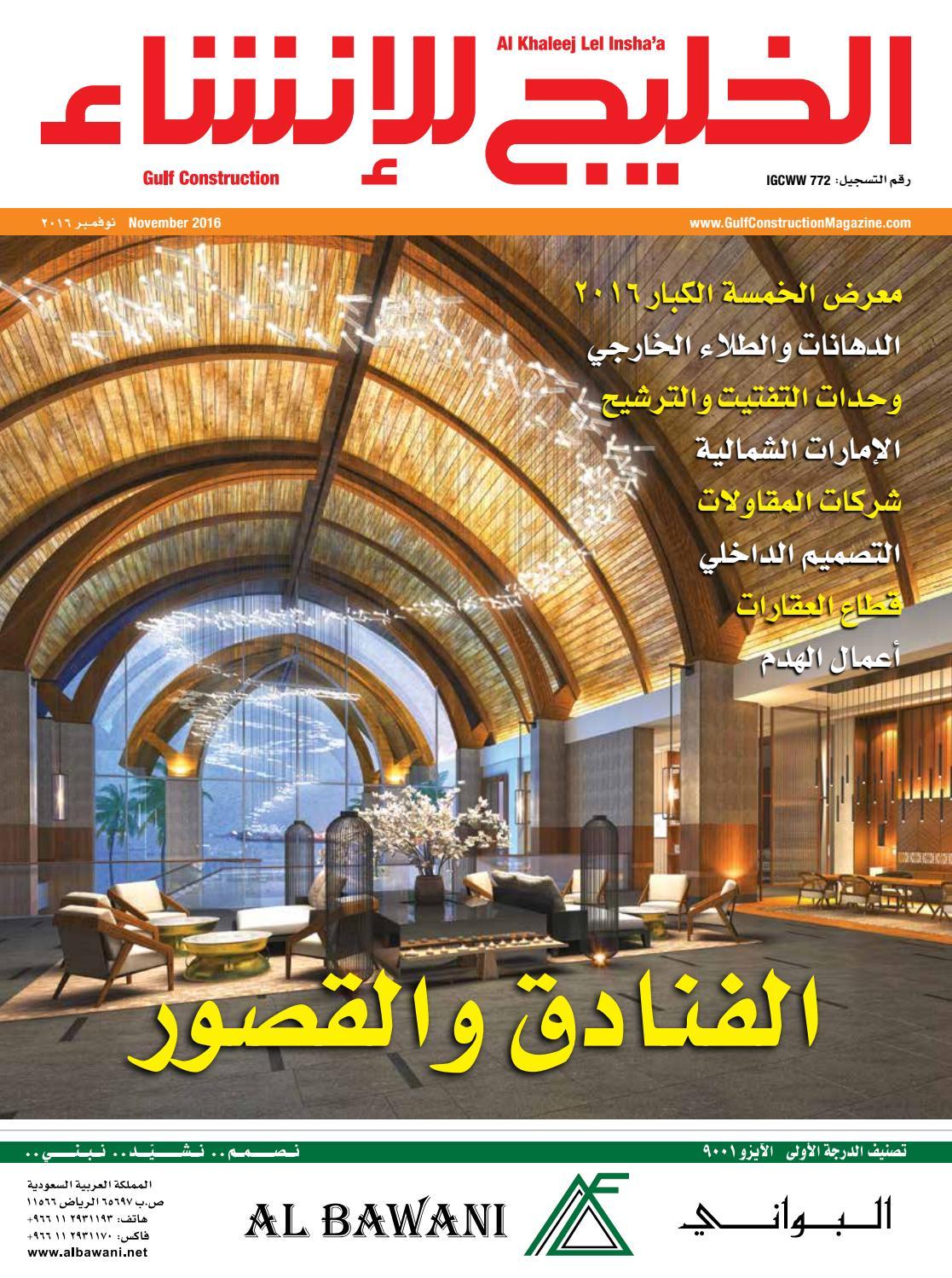 مجلة الخليج للإنشاء By Gulf International Publications Issuu