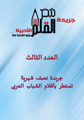 3a3c5634ac07e نبض القلم by Nabd El-Qalm - issuu