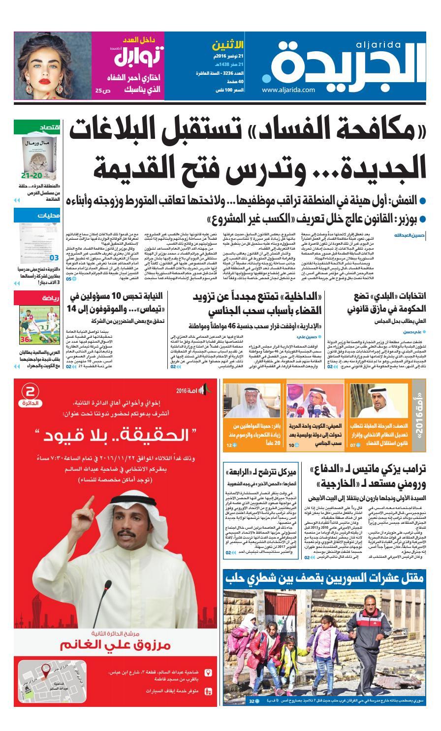 ad8729a77 عدد الجريدة 21 نوفمبر 2016 by Aljarida Newspaper - issuu