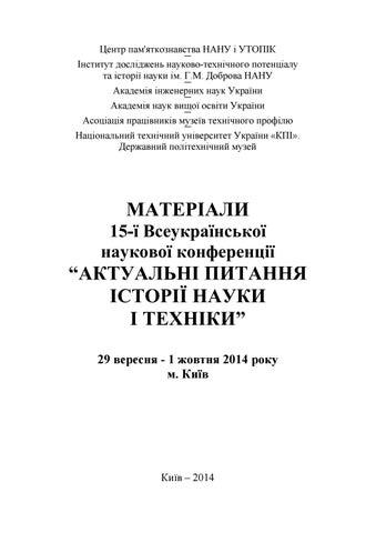 """МАТЕРІАЛИ 15-ї Всеукраїнської наукової конференції """"АКТУАЛЬНІ ... 415e0789b0d0f"""