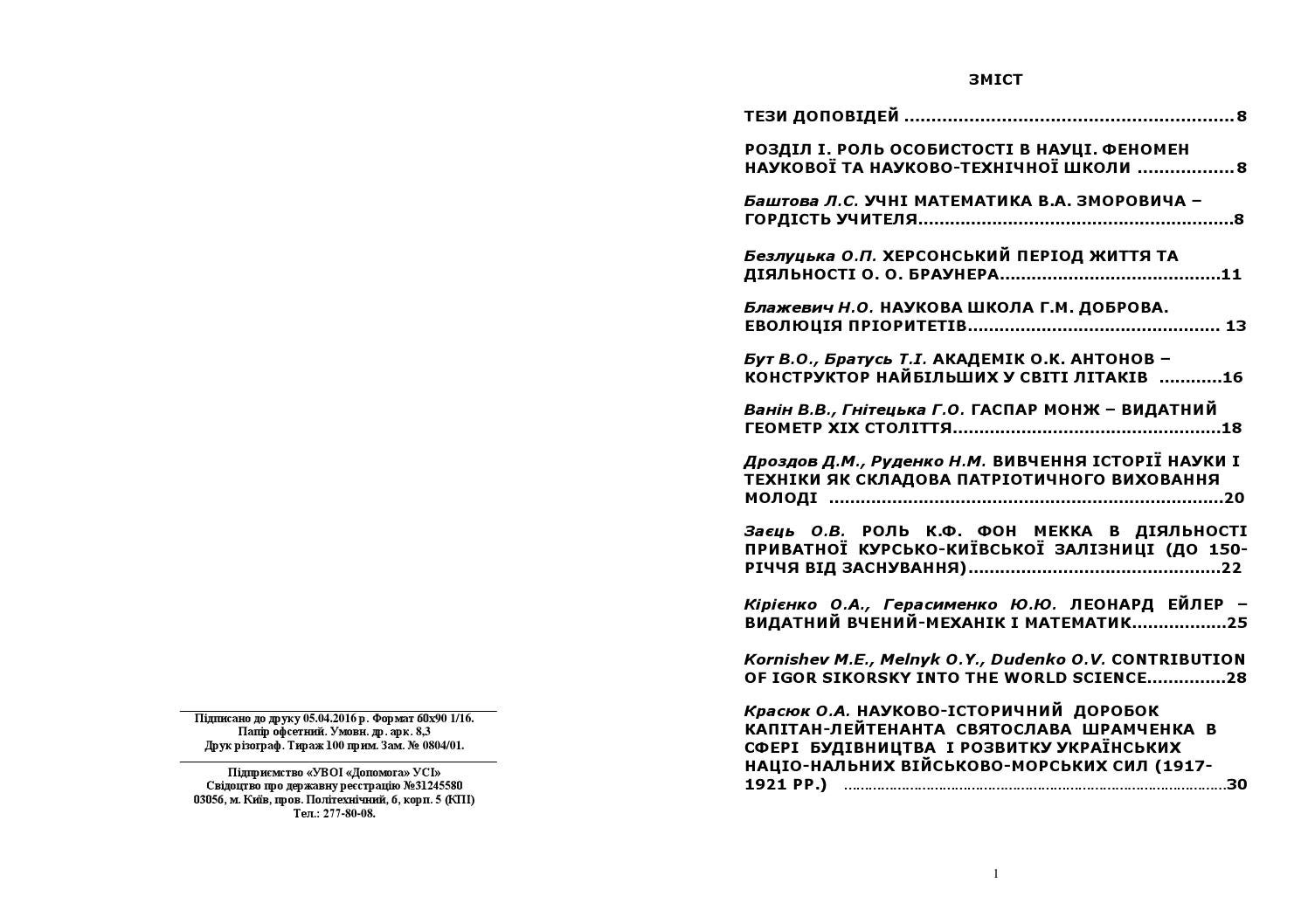 Збірник праць XIV Міжнародної молодіжної науково-практичної конференції  «Історія розвитку by Alex Udovenko - issuu f9e31d85efdc2