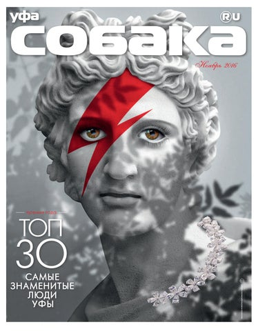 cb25c83a2ea0 Sobaka november 2016 by Allen Enikeev - issuu