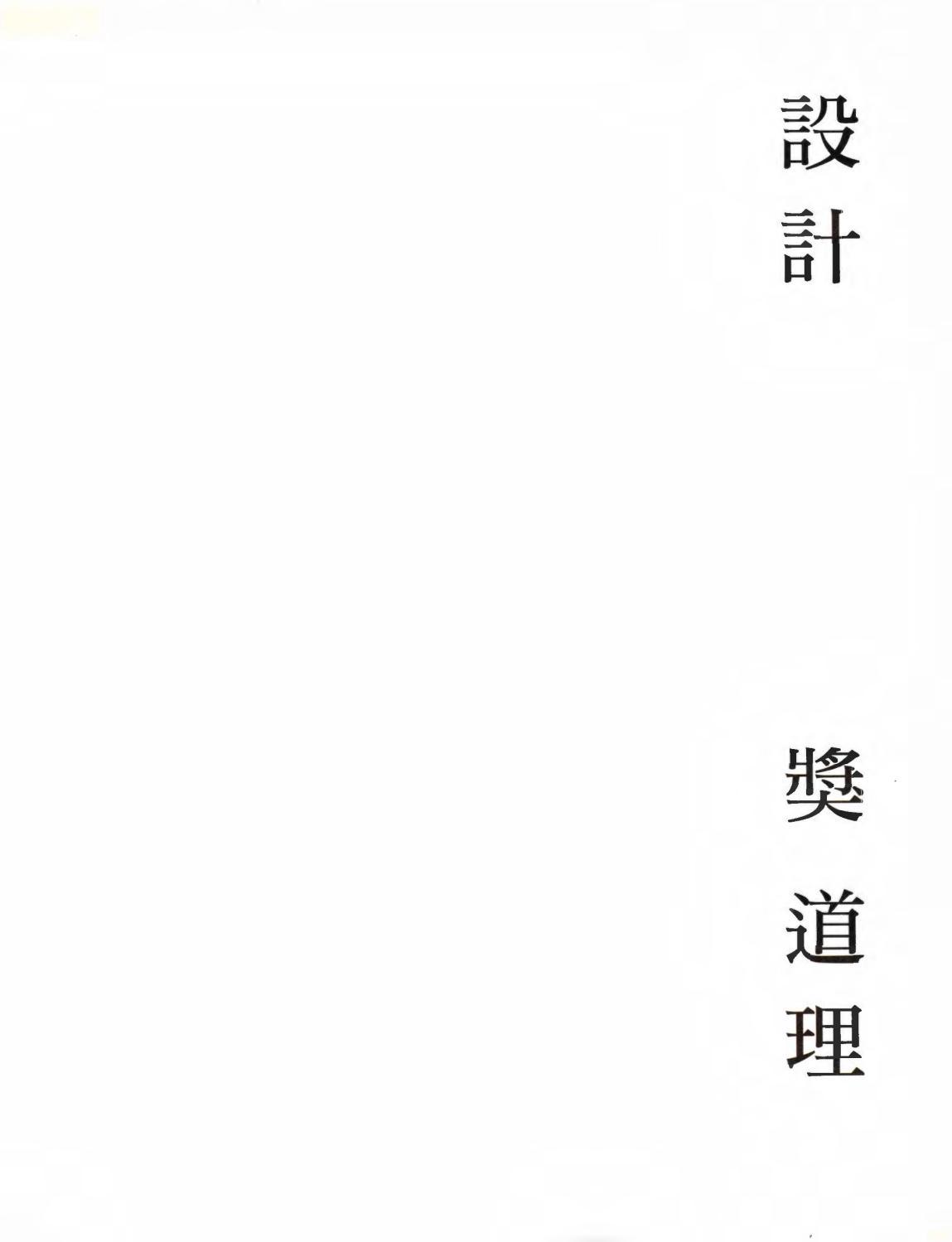 設計奬道理 by 小榮崽仔與烏龍茶的 issuu - issuu