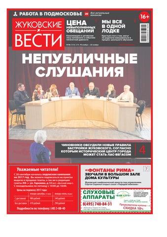 «Начало Отопительного Сезона 2016-2017 В Архангельске» / 2013