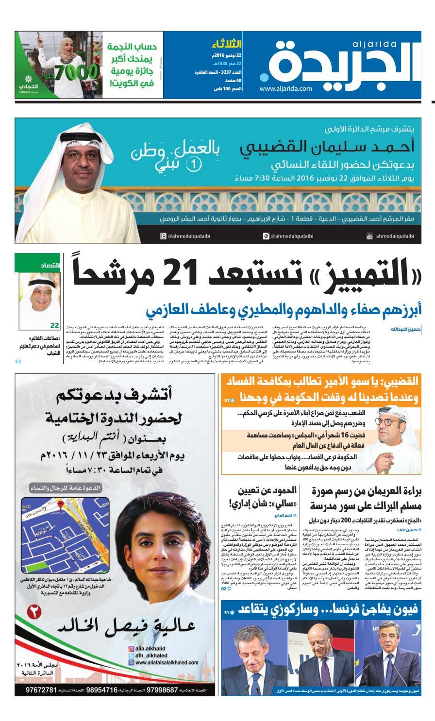 6975d32f26c85 عدد الجريدة 22 نوفمبر 2016 by Aljarida Newspaper - issuu