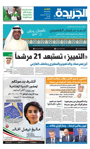 c1fc6e2c9 عدد الجريدة 22 نوفمبر 2016 by Aljarida Newspaper - issuu