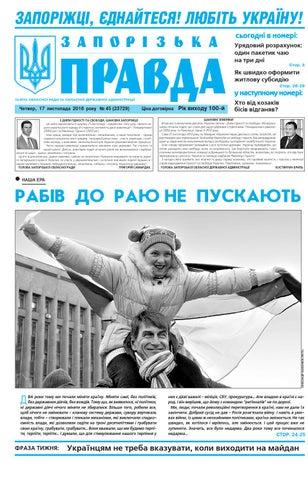 17 11 2016 by Запорізька правда - issuu e8d0d5acb7b7e