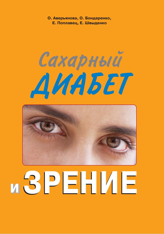 медицинский журнал зрение
