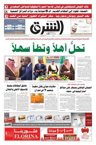 061b48cab صحيفة الشرق - العدد 1816 - نسخة جدة by صحيفة الشرق السعودية - issuu