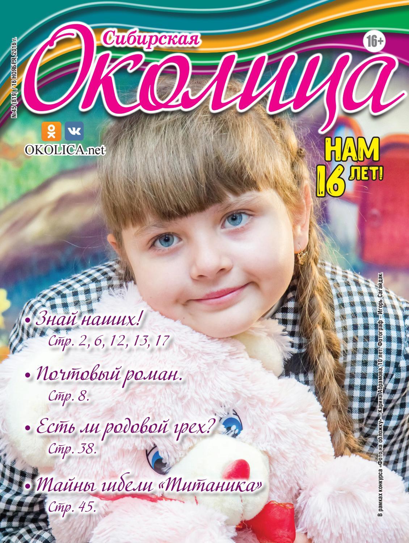 ddfd7339081 Okolica 45 by Sibirskaya okolica - issuu