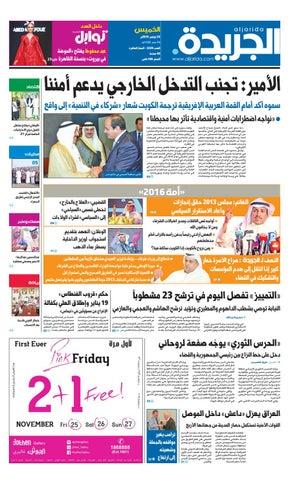 58b975a3318ad عدد الجريدة 24 نوفمبر 2016 by Aljarida Newspaper - issuu