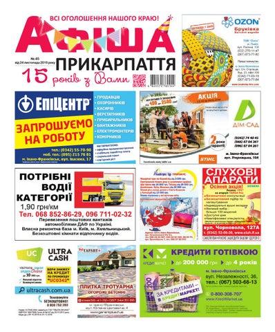 Афіша Прикарпаття №45 by Olya Olya - issuu a5ffea26e7d20