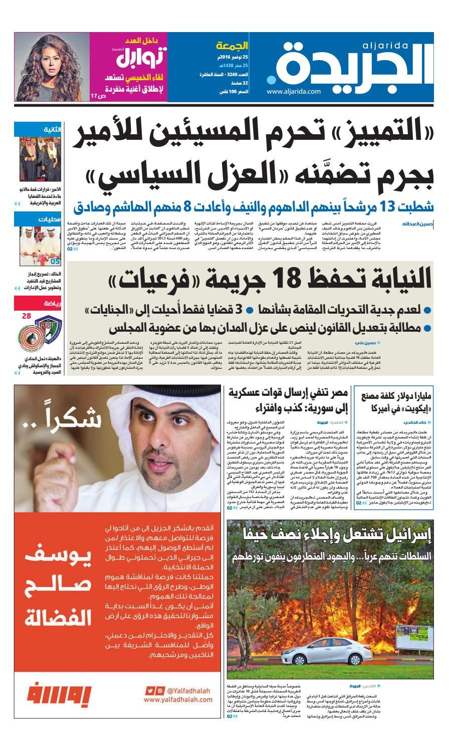 2d4f90e391f9a عدد الجريدة 25 نوفمبر 2016 by Aljarida Newspaper - issuu