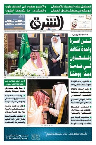 c9c39b385 صحيفة الشرق - العدد 1818 - نسخة الدمام by صحيفة الشرق السعودية - issuu
