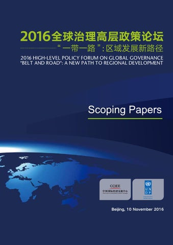 Third High-level Policy Forum on Global Governance Belt and Road, New Path  to Regional Development